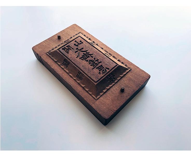 福寺の開山650年遠忌の菓子木型