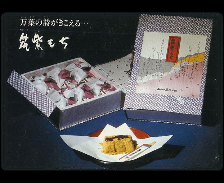 「筑紫もち」発売当時のポスター