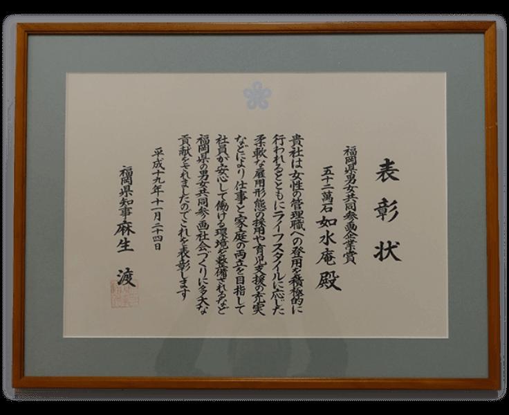 福岡県男女共同参画企業賞を受賞
