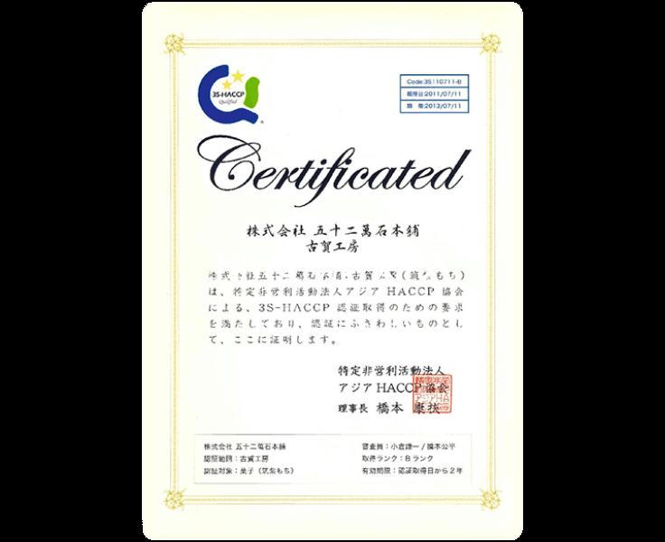 「筑紫もち」の製造ラインがHACCP認証獲得