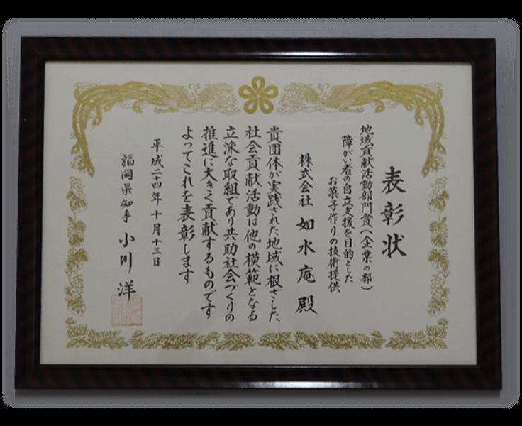 福岡県より「地域貢献活動部門賞」を受賞