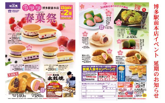 新型コロナウィルス感染拡大に伴う「博多駅前本店 春菓祭」延期のお知らせ