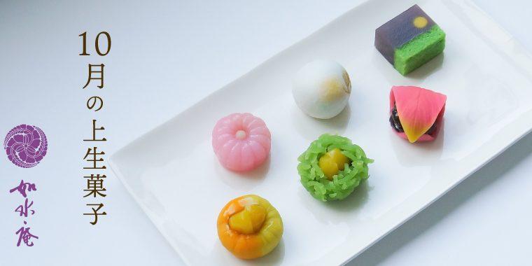 神無月の茶席菓子