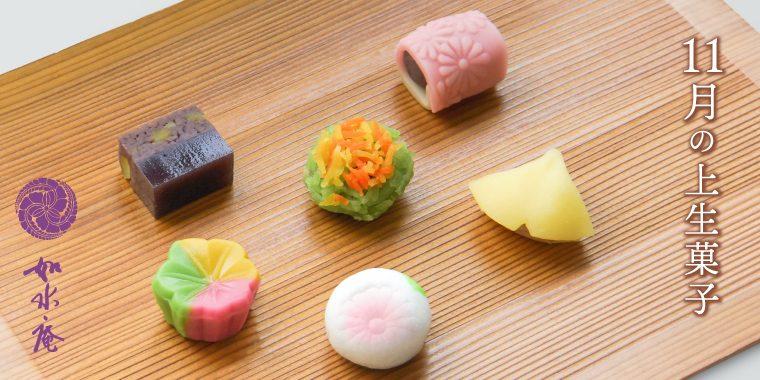 霜月の茶席菓子