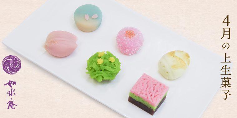 卯月の茶席菓子