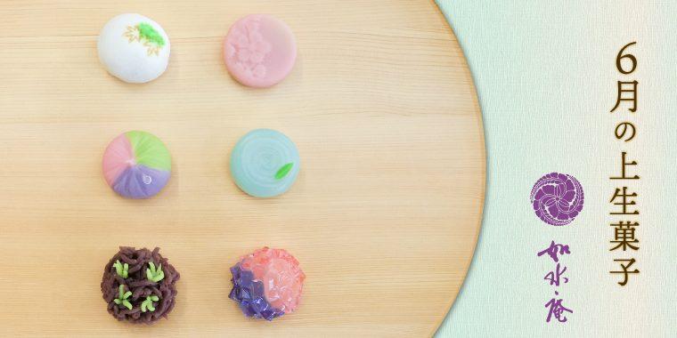 水無月の茶席菓子